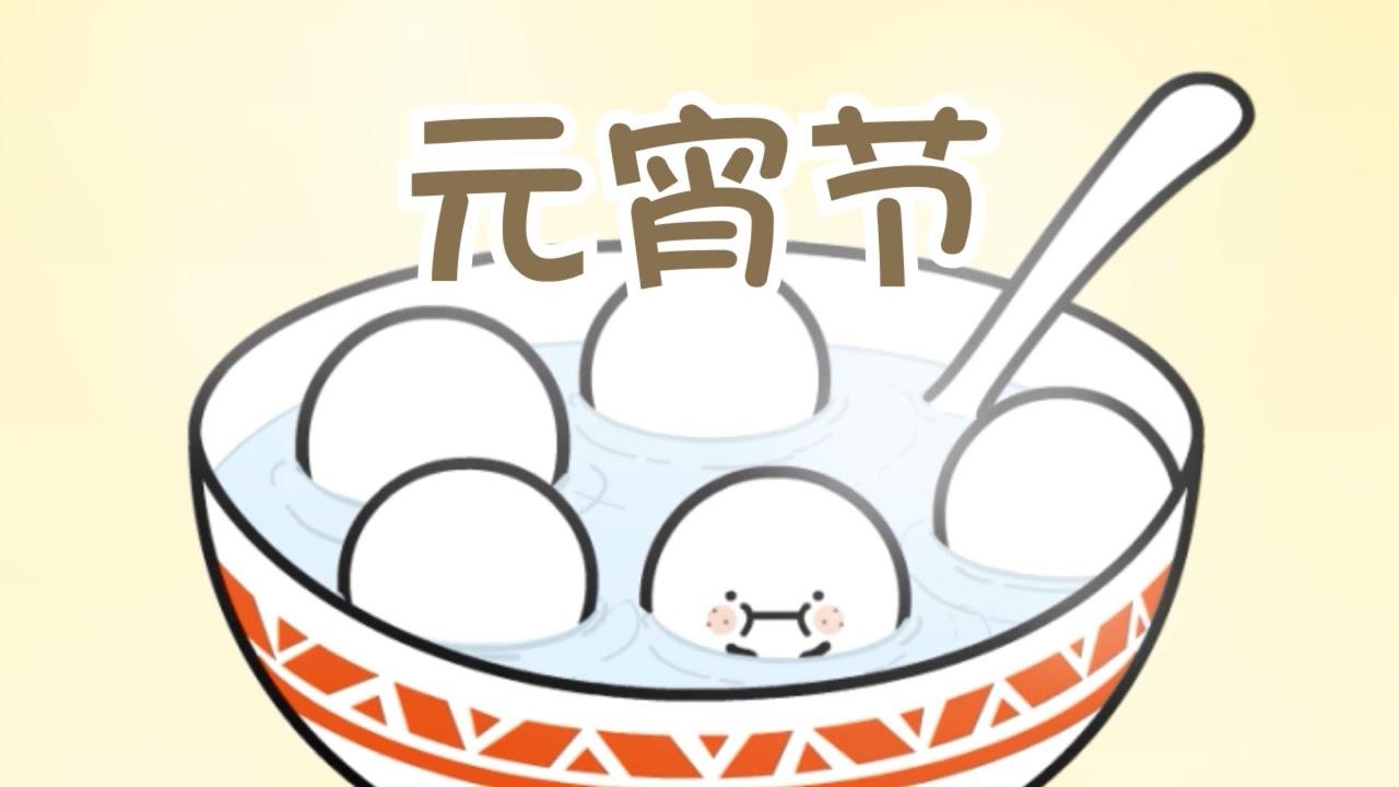 【元氣食堂】元宵節快樂!湯圓和元宵的區別妳清楚了嗎/Happy Lantern Festival!