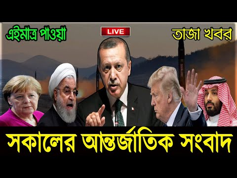International News Today 23 Nov'20 | World News |  Internati