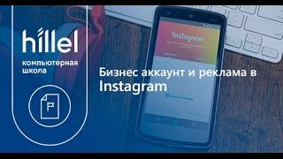видео Инстаграм Истории для бизнес-аккаунта
