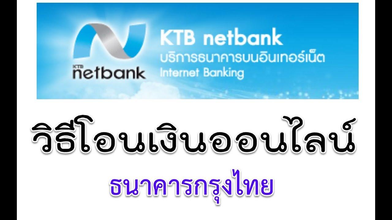 โอนเงินออนไลน์ online ผ่านเน็ต ง่ายๆ (ktbnetbank ธนาคารกรุงไทย)