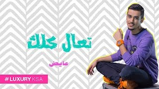 عايض - تعال كلك (فيديو كليب حصري) | 2016