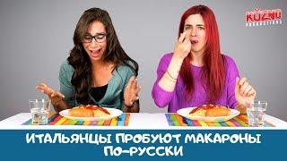Итальянцы пробуют макароны по-русски