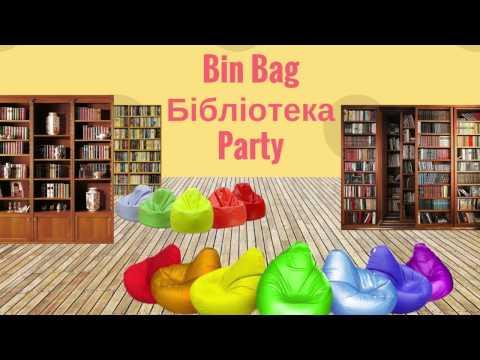 Bin Bag Бібліотека Party