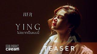 ไม่อยากเป็นแบบนี้-หญิง-รฐา-【official-teaser】