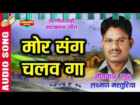 मोर संग चलव गा - Mor Sang Chalav Ga - Laxman masturiya - Chhattisgarhi - Audio Song