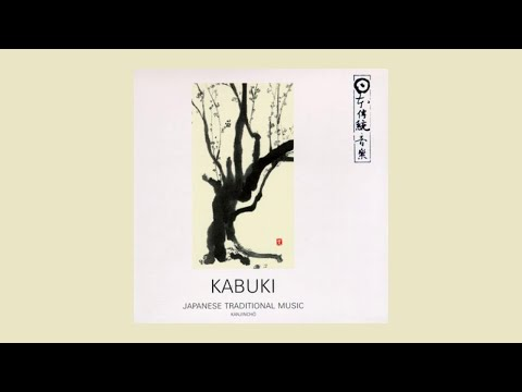 Various - 勸進帳 Kabuki: Traditional Japanese Music: Kanjincho (JAPANESE TRADITIONAL)