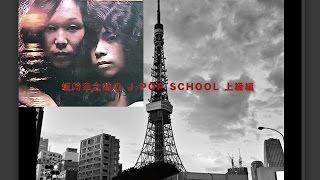 あの光と虹だけ 丘蒸汽のファースト・シングル 坂崎幸之助のJ-POP SCHOO...
