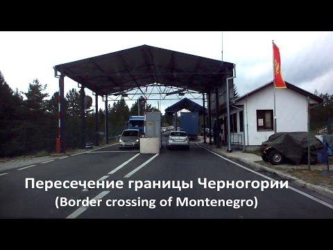 Пересечение границы Черногории из Сербии (Border crossing Montenegro from Serbia)