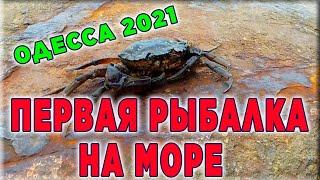 РЫБАЛКА на МОРЕ Одесса 2021 с пирса морская рыба Как похудеть бесплатно без диет дома Лайфхак