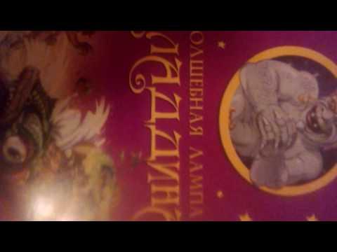 А вы любите читать сказки!?)) Моя любимая книжка!