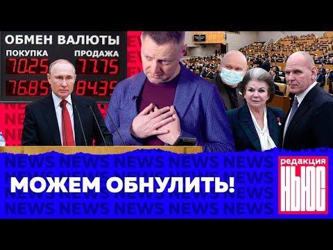 Редакция News: Путин — с нами, коронавирус — наступает, рубль — падает