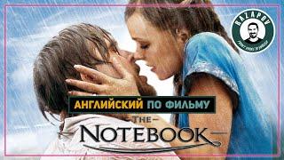 THE NOTEBOOK - Дневник памяти - Английский по фильмам