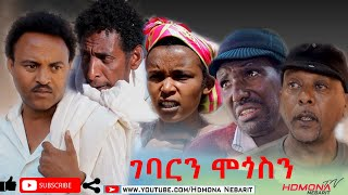 HDMONA - Full Movie -  ገባርን ሞጎስን ብ ዳኒኤል  (ጂጂ)  Gebarn Mogosn by JIJI  New Eritrean Drama 2020