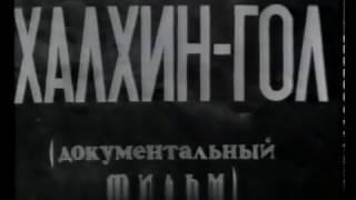 Халхин-Гол 1940