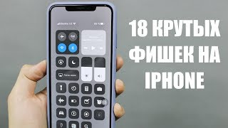 18 - КРУТЫХ ФИШЕК НА iPhone, о которых я еще не рассказывал!
