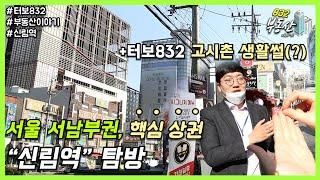 서울 서남부 상권 : 신림역 상권 부동산토크 (Feat…