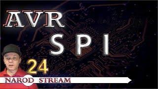Программирование МК AVR. УРОК 24. Знакомство с шиной SPI
