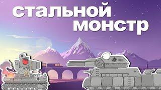 - Стальной монстр Все серии. Мультики про танки.