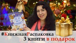 Книжная распаковка. Дарим новогодние книги! Конкурс закрыт