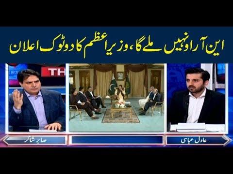 The Reporters | Sabir Shakir | ARYNews | 2nd July 2019