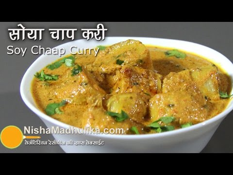 How To Make Soya Chaap Curry -  Soya Chaap With Gravy