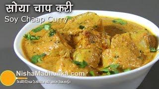 Soya Chaap Recipes