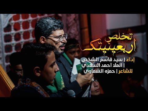 تخلص أربعينيتك   الرادود السيد قاسم الشخص -  ملا أحمد السعدي   زيارة الأربعين 2019 - 1441