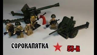 53-До (сорокап'ятка) Lego. Огляд
