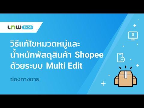 วิธีแก้ไขหมวดหมู่และน้ำหนักพัสดุสินค้า Shopee ด้วยระบบ Multi Edit