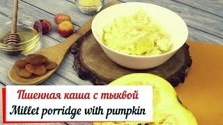 Пшенная каша с тыквой Millet porridge with pumpkin Каша в мультиварке