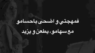 Nabyla Maan-Laghzal Fatma (Vidéo paroles) نبيلة معن ـ الغزال فاطمة