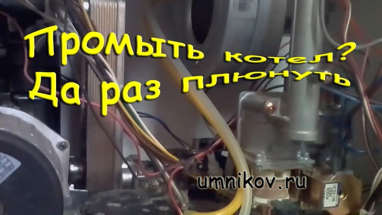 Как почистить теплообменник котла навьен Уплотнения теплообменника Sondex SW54 Бийск