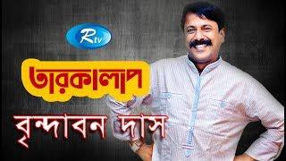 Taroka Alap | Brindabon Dash | Celebrity Talkshow | Rtv