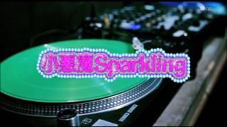 SuG - 小悪魔Sparkling