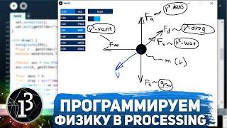 Программируем физику на Processing