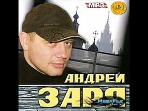 Клип Андрей Заря - Братва гуляет