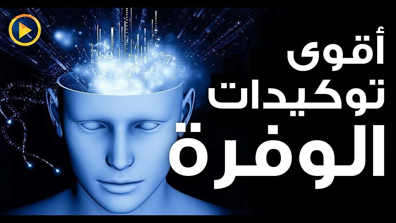 برمج عقلك على الوفرة - توكيدات صوتية ايجابية و سبليمنال