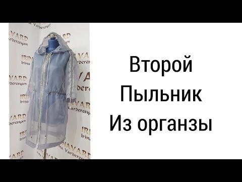 НАШ ВТОРОЙ ПЫЛЬНИК ИЗ ОРГАНЗЫ/IRINAVARD