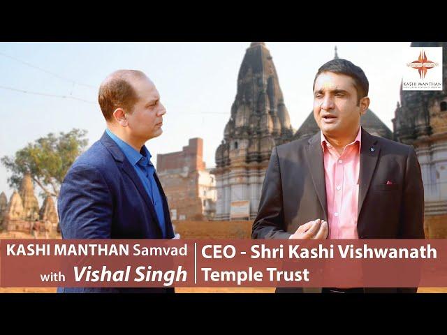 काशी विश्वनाथ धाम परियोजना का सच: विशाल सिंह से संवाद