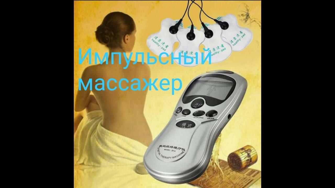 Массажер меридиан импульсный домашний вакуумный упаковщик для продуктов купить в краснодаре
