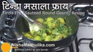 Tinda Masala Recipe | Tinda Ki Sabzi Recipe - Punjabi Tinda