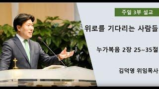 목민교회 주일 예배 설교(김덕영 목사) // 2019년…