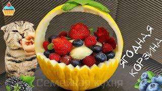 Как красиво нарезать Дыню! Корзина из дыни с ягодами.