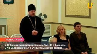 Новости UTV. 751 свадьба состоялась 18 августа в Башкирии