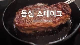 등심스테이크 굽는법 (How to cook the perfect steak)  |  나도한끼
