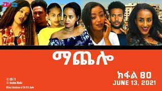 ማጨሎ (ክፋል 80) - MaChelo (Part 80) - ERi-TV Drama Series, June13, 2021