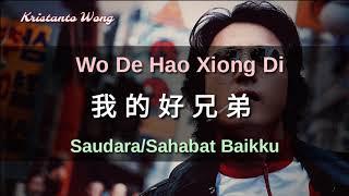 Download Wo De Hao Xiong Di 我的好兄弟 - Gao Jin & Xiao Shen Yang 高进 & 小沈阳 (Saudara/Sahabat Baikku)