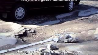 Измаил: Депутат Дмитриев Ю.А. о необходимом ремонте дороги и безопасности детей