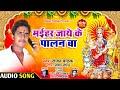 मईहर जाये के पलान बा। Maehar Jaye Ke Palan Ba   Rajan Pathak New Bhakti Song 2020 #Navratrinewsong