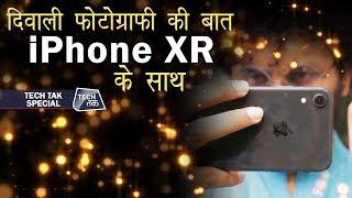 iPhoneXR से कैसे खींचे बेहतरीन तस्वीरें : जाने !   EXCLUSIVE: Tech Tak